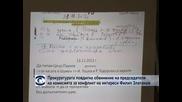 Прокуратурата повдигна обвинение на Филип Златанов
