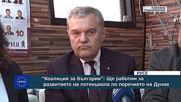 """""""Коалиция за България"""" : Ще работим за развитието на потенциала по поречието на Дунав"""