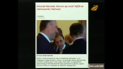 Диагноза И Георги Ифандиев 23.9.08г.