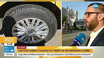 Защо разтопен асфалт полепна по гумите на автомобили в София?