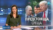 ПО ТЕЛЕФОНА: Тръмп покани Путин на посещение в Съединените щати