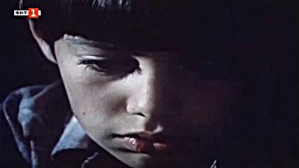 Слънце на детството 1981 - първа част