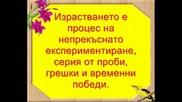 Правилата На Живота.wmv