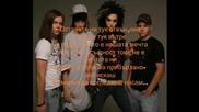 Tokio Hotel - Lass Uns Hier Raus +превод