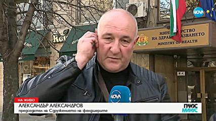 Здравният министър обеща да започне работа по исканията на протестиращите фелдшери