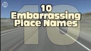 10 Срамни имена на места