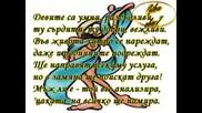 Весел Хороскоп В Стихове - Рак, Лъв, Дева
