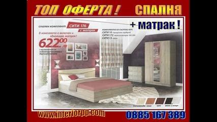 Спални Комплекти и Матраци за Вас! Качествени Мебели на Топ Цена! На Склад! Бърза Доставка до 48ч!