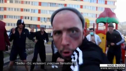 Направено в Русия! Пичове си правят кефа!