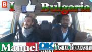 Аз харесвам България с Мануел от Италия