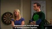 Теория за големия взрив / The Big Bang Theory / S03 E016