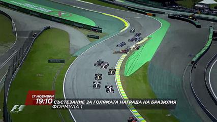 Състезание за голямата награда на Бразилия на 17 ноември, неделя от 19.10 ч. по DIEMA SPORT
