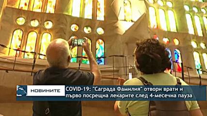 """COVID-19: """"Саграда Фамилия"""" отвори врати първо за медиците след 4-месечна пауза"""