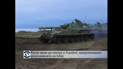 Разузнаването на САЩ: Русия може да нахлуе в Украйна