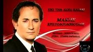 Pes tin leksi kleidi - Makis Xristodoulopoulos (new song 2014) - uget