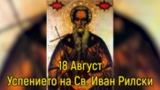 18 август - Успението на Св. Иван Рилски