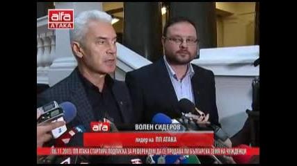 Пп Атака стартира подписка за референдум да се продава ли българската земя на чужденци - Телевизия А