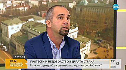 ПРОТЕСТИТЕ: Има ли сценарий за дестабилизация на държавата?