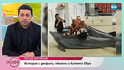 """""""На кафе"""" актьора Петър Антонов (19.04.2019)"""