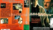 Крайни мерки (синхронен екип, българска версия, войс-овър дублаж по bTV на 09.07.2011 г.) (запис)
