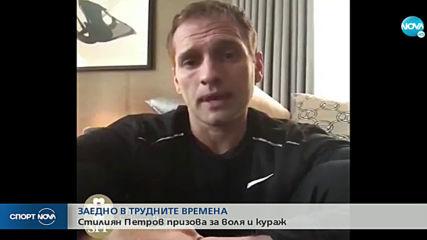 Силно обръщение на Стилиян Петров в битката с COVID-19