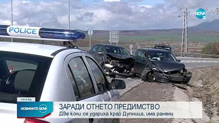 "Двама пострадаха при катастрофа на магистрала ""Струма"""