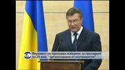 Янукович:  Аз съм главнокомандващ, скоро ще се върна в Киев