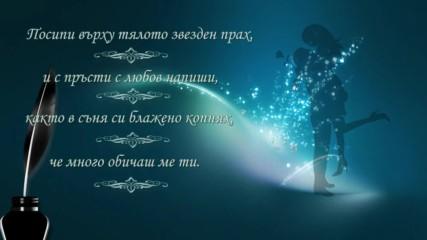 Мечтите ми красиви
