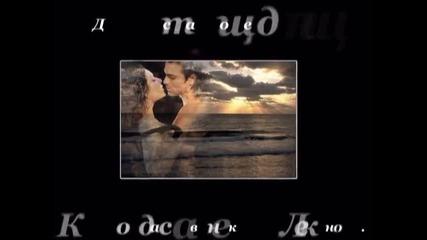 Giannis Ploutarhos - Plai mou meine [превод] До мен остани