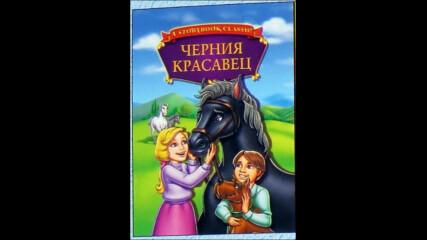 Черния красавец 1987 (синхронен екип, дублаж на Ретел Аудио-Видео, 2006 г.) (запис)