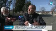 Недоволни от референдума в Обзор излязоха на протест