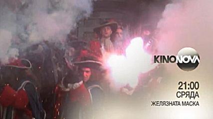 """""""Желязната маска"""" на 23 януари по KINO NOVA"""