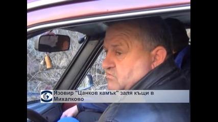 """Язовир """"Цанков камък"""" заля къщи в Михалково"""