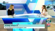 Цвета Кирилова: Здравната ситуация беше подценявана с цел удар по институциите
