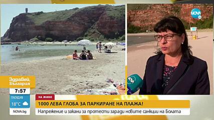 ПЛАЖ ИЛИ ПАРКИНГ: Какво е бъдещето на защитения плаж Болата?