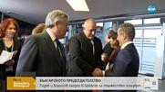 Радев и Борисов в Брюксел за тържествен концерт