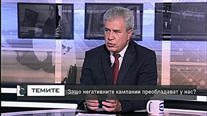 Предизборната кампания, действията на служебния кабинет и посланията на политическите сили