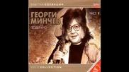 Георги Минчев - Момчето И Аз