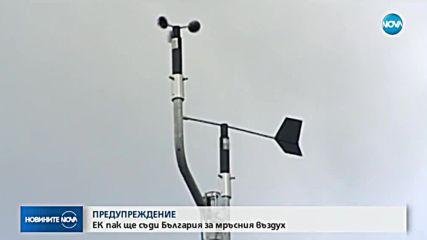 ЕК пак ще съди България за мръсния въздух