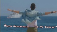 Превод! Giorgos Papadopoulos - Ти не знаеш ( Official Video)