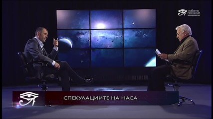 (2016) Новото познание E04-извънземните Сс и Наса (2016) Vankog