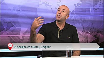 """Възражда се Писта """"София"""""""