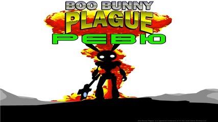 Евтини Рс Игри: Boo Bunny Plague Ревю