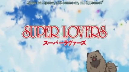 Super Lovers Ova 1 [ Bg Subs ] (обновено)