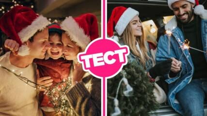 ТЕСТ: Подготви се за Коледа и ще ти кажем какъв тип празнуващ си!