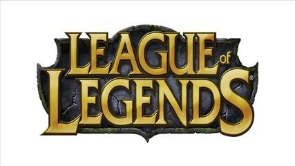 Да снимам ли на League of Legends