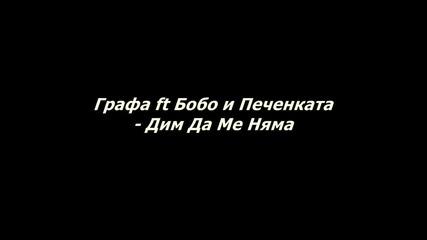 Свежо !! Графа ft Бобо и Печенката - Дим Да Ме Няма