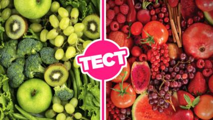 Избери плод или зеленчук от всеки цвят и ще ти кажем какъв човек си!