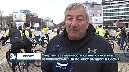 """Спортни знаменитости се включиха във велошествие """"За по-чист въздух"""" в София"""