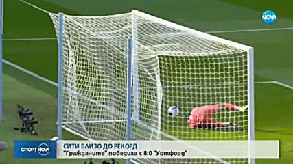 Спортни новини (21.09.2019 - централна емисия)